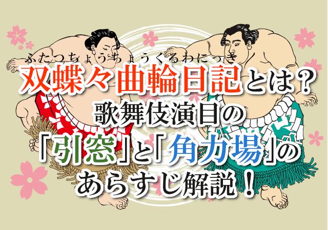 双蝶々曲輪日記とは?歌舞伎演目の「引窓」と「角力場」のあらすじ解説!