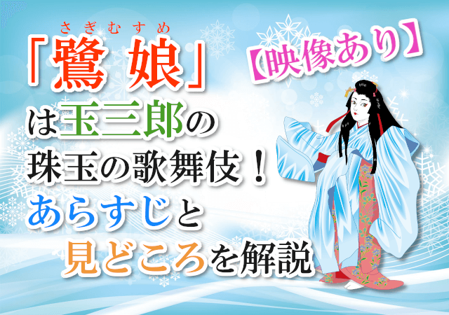 「鷺娘」は玉三郎の珠玉の歌舞伎!あらすじと見どころを解説【映像あり】