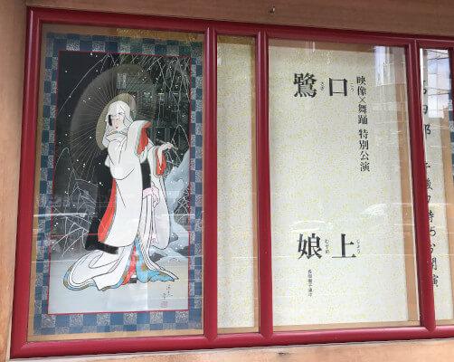 九月大歌舞伎の坂東玉三郎が演じる「鷺娘」の絵看板