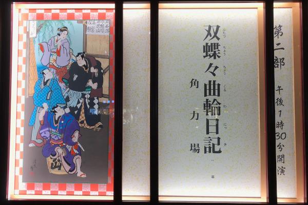 十月大歌舞伎「双蝶々曲輪日記 角力場」の絵看板