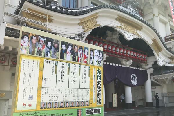 中村梅玉が出演した歌舞伎座9月大歌舞伎