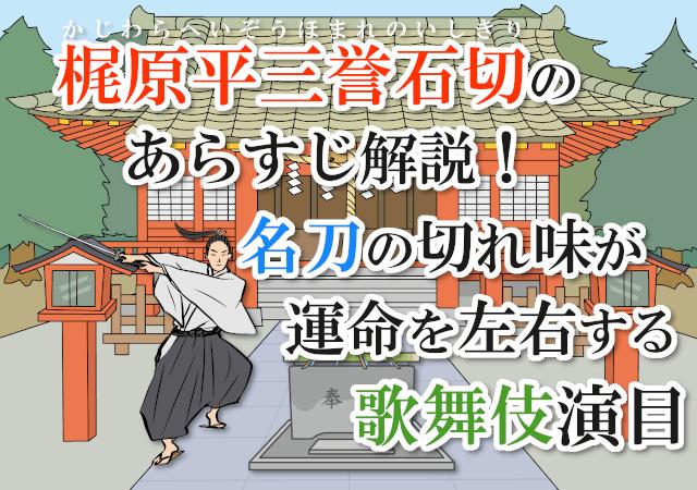 梶原平三誉石切のあらすじ解説!名刀の切れ味が運命を左右する歌舞伎演目