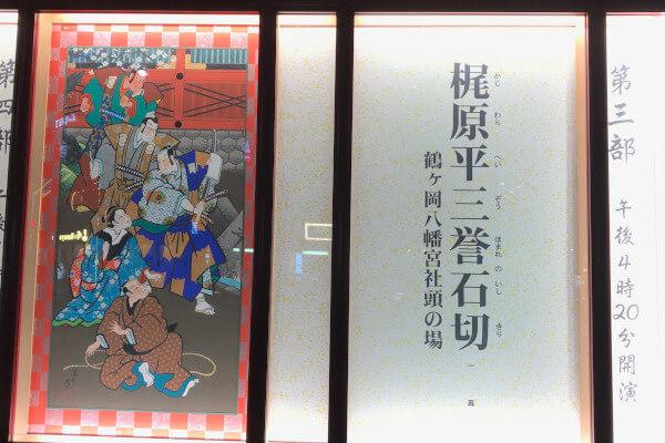 歌舞伎座十月大歌舞伎の梶原平三誉石切の絵看板