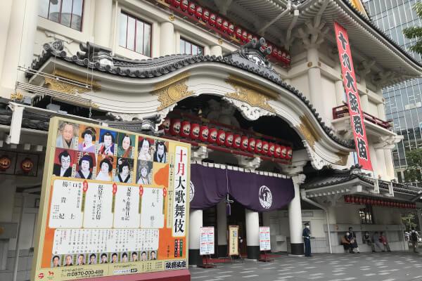 令和2年の歌舞伎座十月大歌舞伎