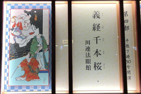 義経千本桜・川連法眼館(四の切)の歌舞伎座絵看板