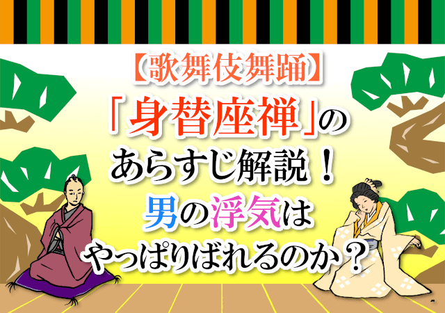 【歌舞伎舞踊】「身替座禅」のあらすじ解説!男の浮気はやっぱりバレるのか?