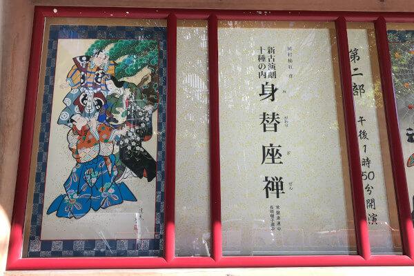 歌舞伎座の「身替座禅」絵看板