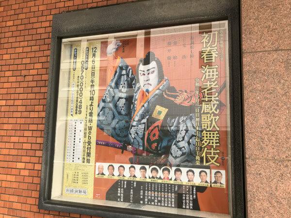 新橋演舞場で上演される初春海老蔵歌舞伎で粂寺弾正を演じる市川海老蔵
