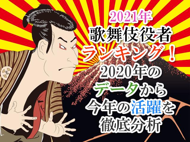 【2021年】歌舞伎役者ランキング!2020年のデータから今年の活躍を徹底分析