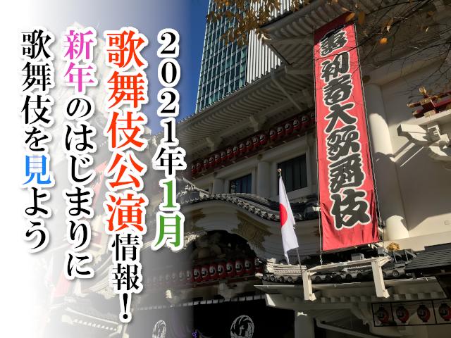 【2021年】歌舞伎公演情報!新年のはじまりに歌舞伎を見よう