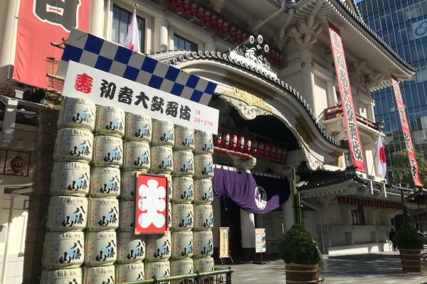 令和三年(2021年)壽初春大歌舞伎の初日を迎えた歌舞伎座