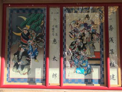 第一部の「壽浅草柱建」と「悪太郎」の絵看板