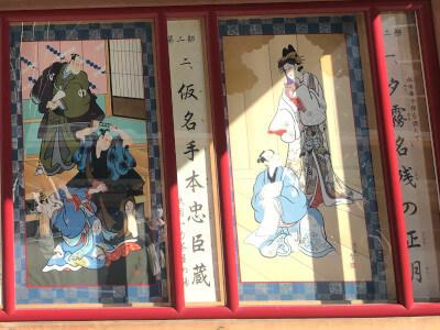 第二部「夕霧名残の正月」と「仮名手本忠臣蔵」の絵看板