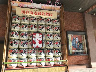 初春海老蔵歌舞伎のメインの演目「毛抜」