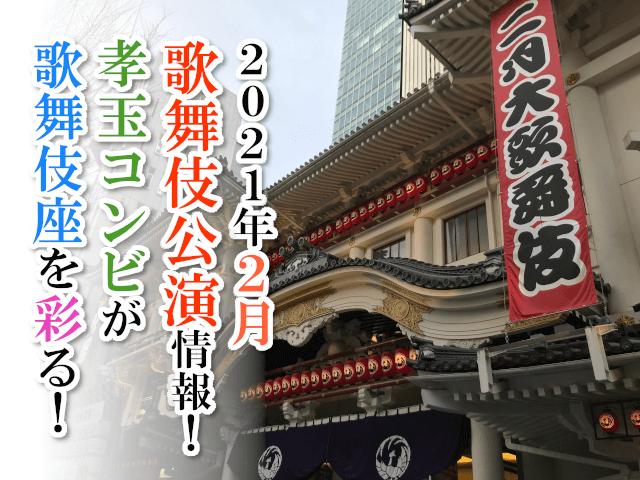 【2021年2月】歌舞伎公演情報 孝玉コンビが歌舞伎座を彩る!