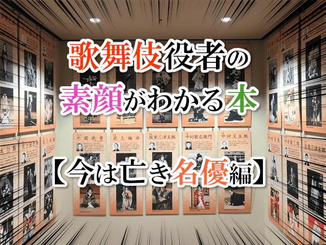 歌舞伎役者の素顔が分かる本【今は亡き名優編】