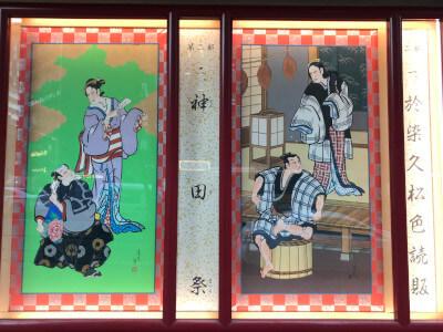 第二部「於染久松色読販」と「神田祭」の絵看板