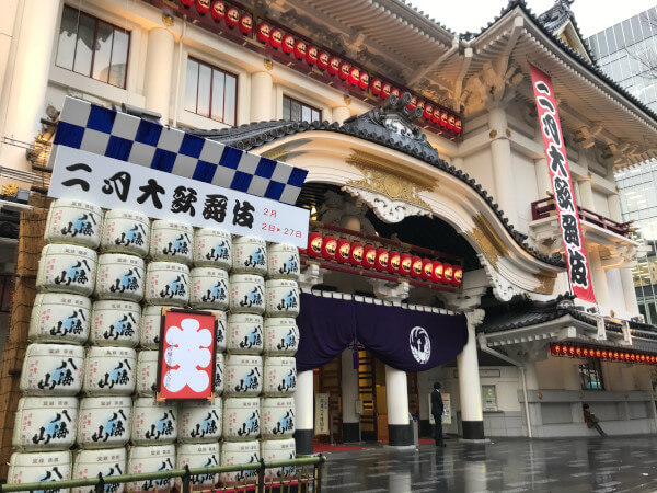 令和三年二月大歌舞伎が開催されている歌舞伎座