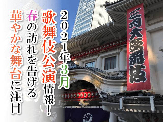 【2021年3月】歌舞伎公演情報 春の訪れを告げる華やかな舞台に注目