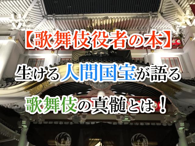 【歌舞伎役者の本】生ける人間国宝が語る歌舞伎の真髄とは!