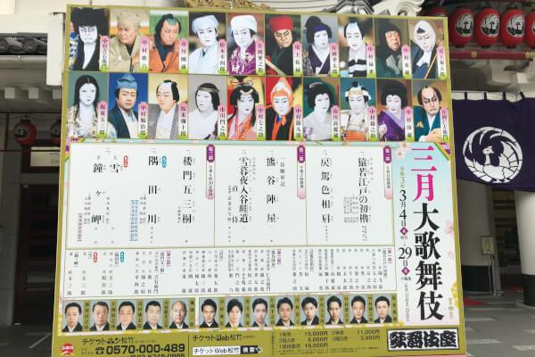 歌舞伎座「三月大歌舞伎」