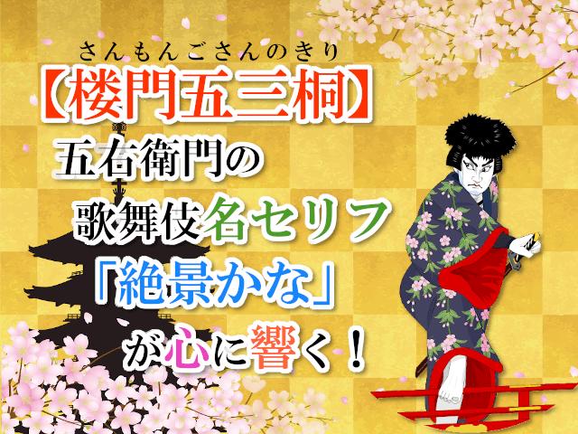 【楼門五三桐】(さんもんごさんのきり)五右衛門の歌舞伎名セリフ「絶景かな」が心に響く!