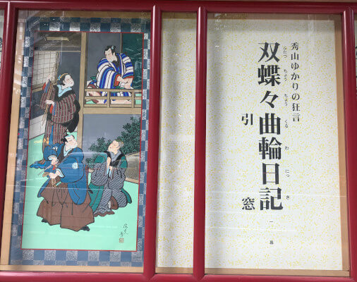 「双蝶々曲輪日記 引窓」の絵看板