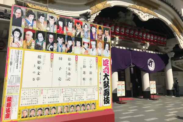 令和三年(2021年)歌舞伎座「四月大歌舞伎」