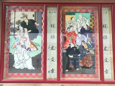 2021年4月歌舞伎座四月大歌舞伎第三部「桜姫東文章 上の巻」の絵看板