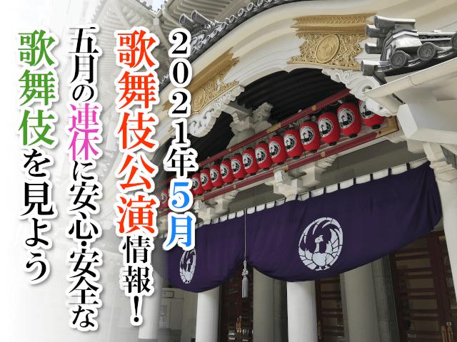 【2021年5月】歌舞伎公演情報!五月の連休に安心・安全な歌舞伎を見よう