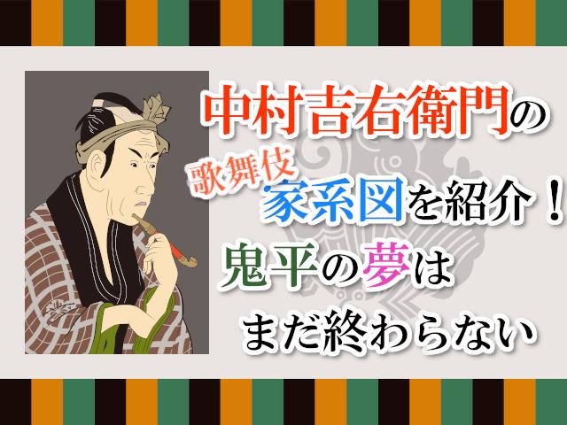 中村吉右衛門の歌舞伎家系図紹介!鬼平の夢はまだ終わらない