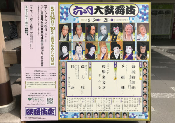 令和三年歌舞伎座「六月大歌舞伎」
