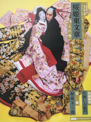 片岡仁左衛門と坂東玉三郎の「桜姫東文章」