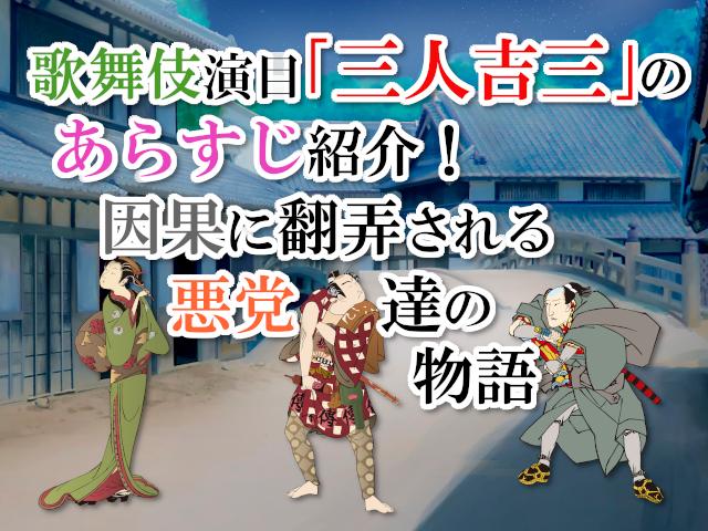 歌舞伎演目「三人吉三」のあらすじ紹介!因果に翻弄される悪党達の物語