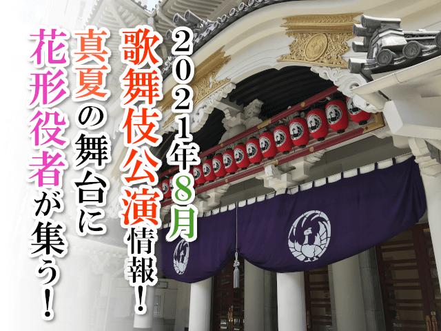 【2021年8月】歌舞伎公演情報 真夏の舞台に花形役者が集う!