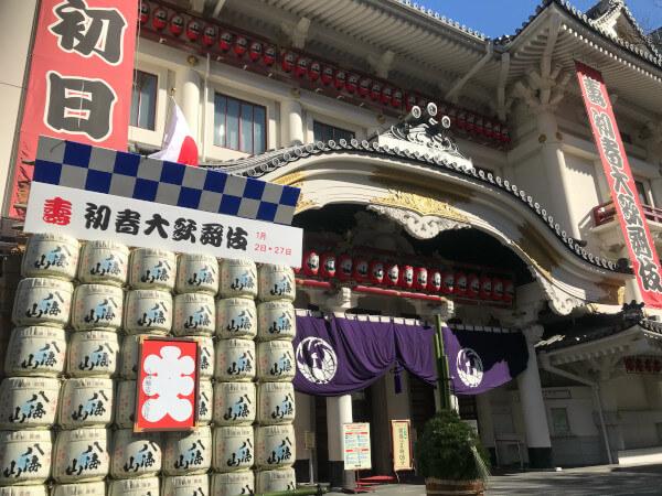 初日開幕を祝う歌舞伎座