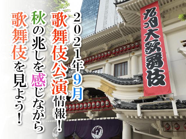 【2021年9月】歌舞伎公演情報 秋の兆しを感じながら歌舞伎を見よう!