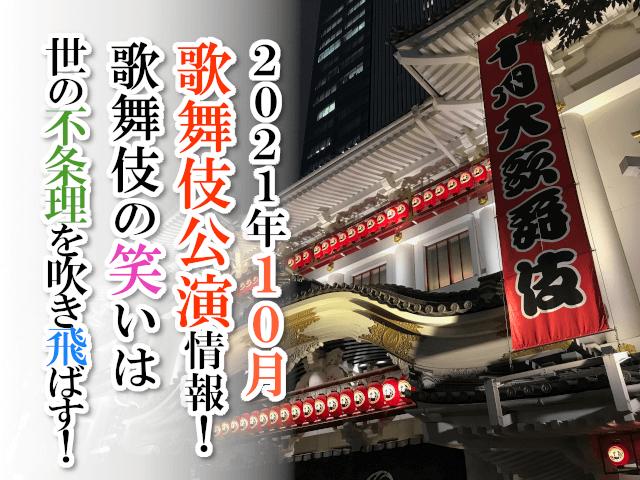 【2021年10月】歌舞伎公演情報 歌舞伎の笑いは世の不条理を吹き飛ばす!