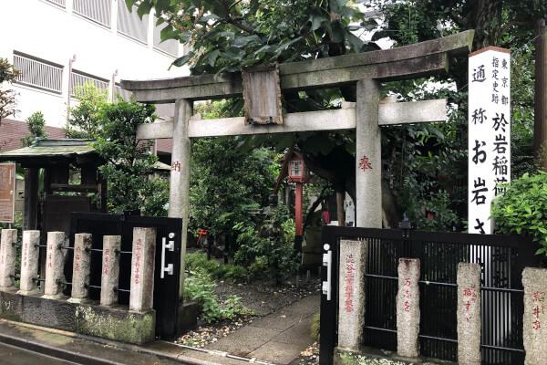 お岩さんゆかりの於岩稲荷田宮神社