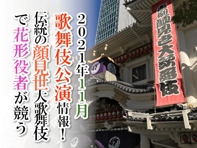【2021年11月】歌舞伎公演情報 伝統の顔見世大歌舞伎で花形役者が競う