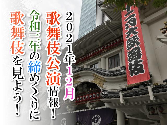 【2021年12月】歌舞伎公演情報 令和三年の締めくくりに歌舞伎を見よう!